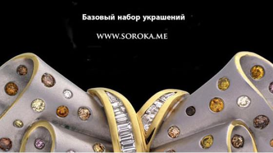 Базовый набор украшений, которые должны быть в каждой шкатулке