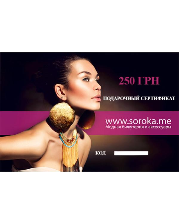 Подарочный сертификат на 250 грн от магазина бижутерии Сорока